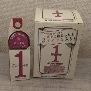 ジェルミーワン GM1 スターターキット カラージェル ライト クリアジェル ピンク モーブピンク