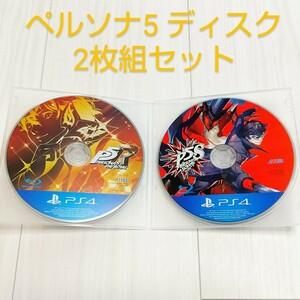 【PS4】ディスク2枚セット ペルソナ5 ザ・ロイヤル ペルソナ5 スクランブル ザ ファントム ストライカーズ ペルソナ5R