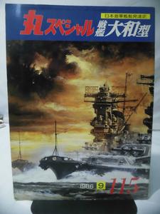 m) 丸スペシャル 第115号 戦艦 大和型 日本海軍艦艇発達史 1986年9月発行[1]T5135