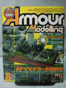 m) アーマーモデリング No.58 2004年8月号 特集 AFVモデラーお国自慢 合同作品展に集うAFVモデリングの騎士たち ※付録なし[1]M5811