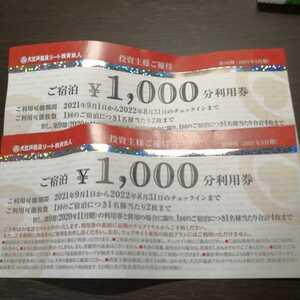 大江戸温泉物語リート投資法人 株主優待券 2000円券 :送料無料☆
