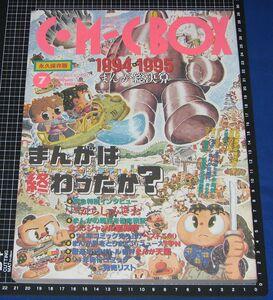 ◆COMIC BOX コミックボックス vol.99 1995年7月◆1994-1995 まんが総決算 いがらしみきお 長谷邦夫
