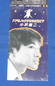 [シングルCD]小沢健二 ドアをノックするのは誰だ?◆8cmCD