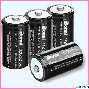 新品★byeiy BONAI/単1形充電池/充電式ニッケル水素電池/高容 /液 約1200回使用可能/単二充電池/防災電池 169