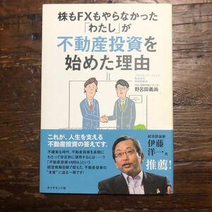 株もFXもやらなかった 「わたし」 が不動産投資を始めた理由/野呂田義尚