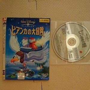 値下げ不可!ディズニー ビアンカの大冒険 DVD