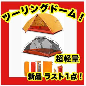 ★大特価★新品★ドーム 2人用 テント ツーリング ソロ 超軽量 防風 2重 ソロテント 家族 キャンプ タープ オレンジ 折り