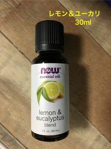 《送料無料》100%天然 レモン&ユーカリ ブレンド エッセンシャルオイル 30ml 《精油 アロマオイル now foods ナウフーズ 》