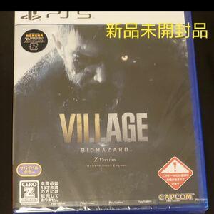 バイオハザード ヴィレッジ Zバージョン 新品未開封品 PS5 ソフト