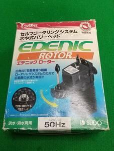 (水5)コーナーフィルター 使用品 50Hzのみ 10.5W スドー エデニックローター