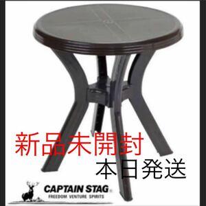 キャプテンスタッグ ラウンドテーブル モカ