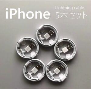 iPhone充電器ライトニングケーブル高品質お得1Mx5本セット