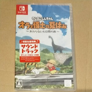 新品未開封◆クレヨンしんちゃん 『オラと博士の夏休み』 ~おわらない七日間の旅~ [通常版] Nintendo Switch