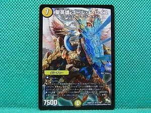 DM・H09 聖英雄ゴール・ド・レイユ DS 1枚 【条件付送料無料】