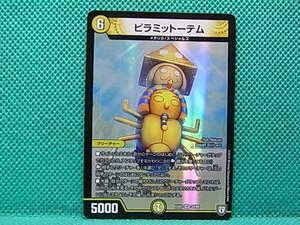DM・H09 ピラミットーテム EX03 1枚 【条件付送料無料】