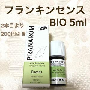 【フランキンセンス BIO 】5ml プラナロム 精油