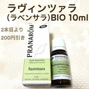 【ラヴィンツァラ BIO 】10ml プラナロム 精油