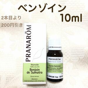 【ベンゾイン】10ml プラナロム 精油