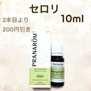 【セロリ】10ml プラナロム 精油