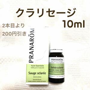 【クラリセージ 】10ml プラナロム 精油