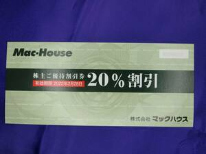 m1a■株主優待 マックハウス 20%割引券 1枚★送料63円~ Mac-House,Goalway,OUTLET-J,Blueberryで使用可