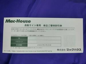 n1a■株主優待 マックハウス 通販サイト専用 1000円割引 1枚★送料無料~ 3000円以上購入で使用可