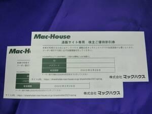 n2b■株主優待 マックハウス 通販サイト専用 1000円割引 2枚★送料無料~ 3000円以上購入で使用可