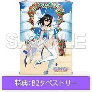 ストライク・ザ・ブラッド 姫柊雪菜 常夏のウェディングVer. 電撃屋 限定版 特典 B2 タペストリー ストブラ