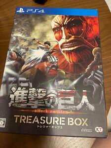 PS4 進撃の巨人 トレジャーボックス