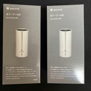 スノーピーク snow peak 缶クーラー 500 TW-505 新品未使用品 2個 送料無料