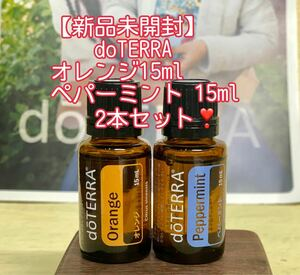 【新品未開封】ドテラ オレンジ ペパーミント 各15ml  2点 doTERRA