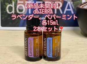 【新品未開封】ドテラ ペパーミント ラベンダー 15ml doTERRA