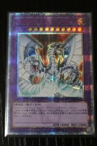 【遊戯王】サイバー・エンド・ドラゴン 20thシークレットレア 20CP-JPS04【美品】