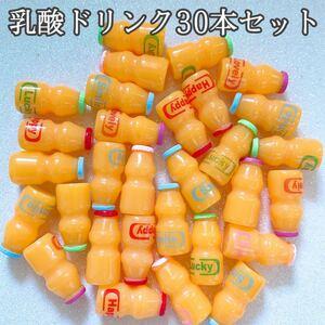 デコパーツ 乳酸ドリンク 30本セット まとめ売り 数量限定 ジュースパーツ