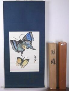 北川民次『双蝶』◆日本画 掛軸◆落款・共箱有◆人気巨匠!日動画廊取扱!