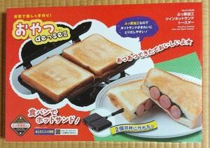 おやつDEっSE II ふっ素加工 ツインホットサンドトースター 新品