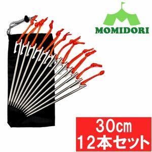 MOMIDORIチタンペグ 夜光固定ロープ/収納袋付き  30cm 12本セット