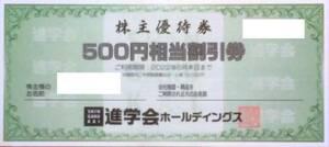 進学会ホールディングス 株主優待券 3000円分 6枚綴り 500円×6枚
