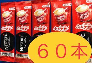 ネスカフェ ふわラテスティックコーヒー 60本