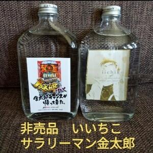 非売品 サラリーマン金太郎 いいちこ パーソン 2本セット
