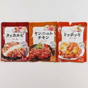 Yan Nyom Chicken Saw Stackal Biso Top Pokki Meter 3 bags set