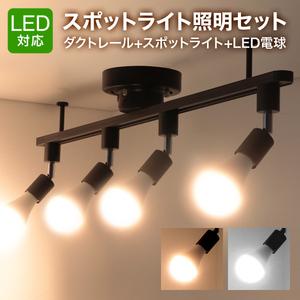 リモコン操作可能!! ダクトレール スポットライト 照明 ライティング おしゃれ E26 口金 ライティングバー 天井照明 LED ライト シーリング