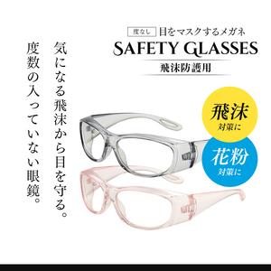 【即納】目をマスクする飛沫防護用メガネ うすずみ色 飛沫対策 花粉対策 飛沫 花粉 伊達メガネ 度なし マスク クリアフレーム