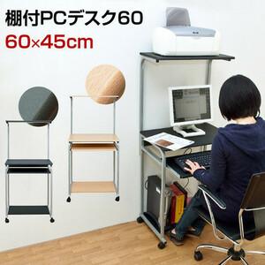 【送料無料】棚付PC DESK 60cm ナチュラル 60X45cm 省スペース パソコンデスク PCデスク スリムデスク 上段 棚付き プリンター