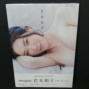 『たわむれ』 岩本和子写真集