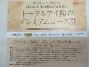 株主優待券 ビジョナリーホールディングス トータルアイ検査プレミアムコース券 メガネスーパー