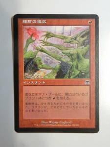 【MTG】輝石の儀式 日本語1枚 オンスロート ONS コモン