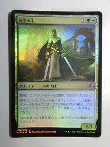 【MTG】★Foil 城塞の主 日本語1枚 マジック・オリジン ORI アンコモン