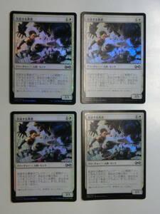【MTG】★Foil 放浪する勇者 日本語4枚セット アルティメットマスターズ UMA コモン