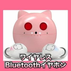 ワイヤレス イヤホン イヤホンBluetooth HiFi かわいいイヤホン 瞬時接続 Bluetooth5.0 32時間連続再生 ブルートゥースイヤホン 軽量 猫